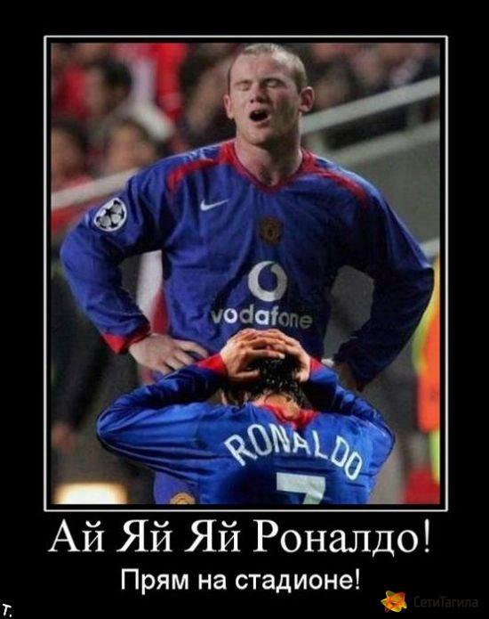 роналдо =)